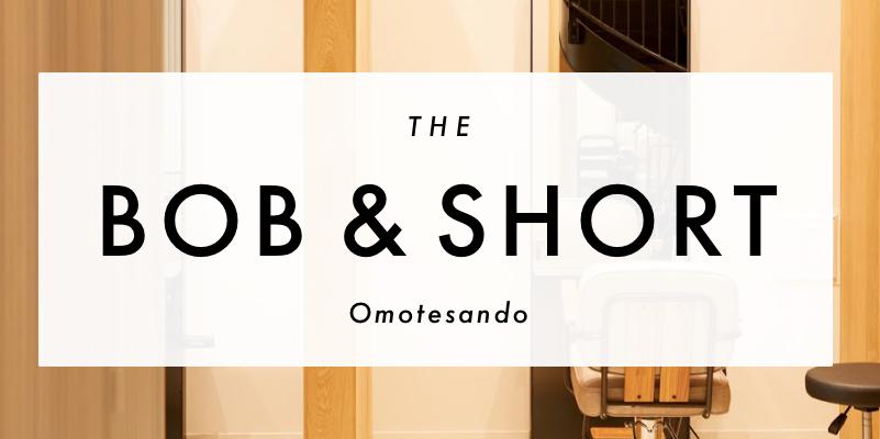 東京/表参道のボブ・ショートヘア専門美容室THE BOB&SHORT